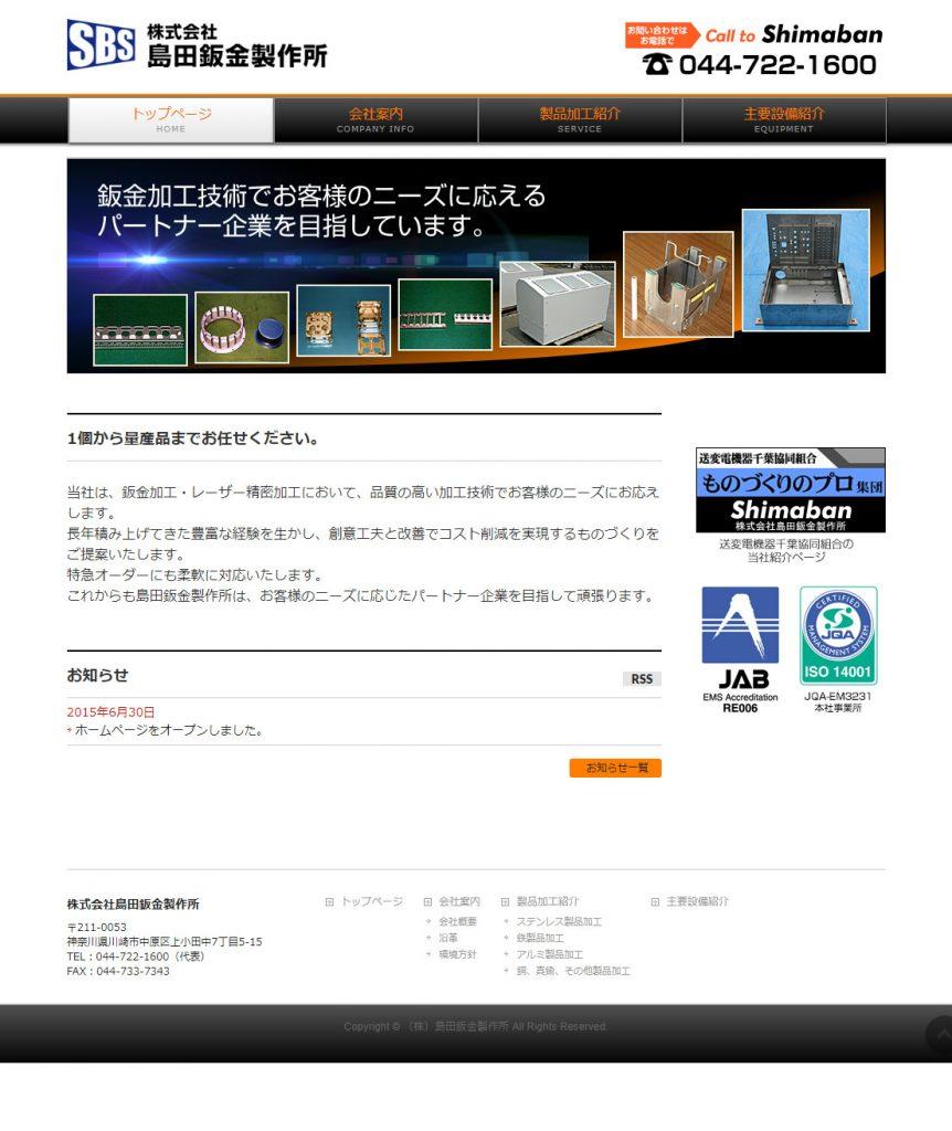 株式会社島田鈑金製作所