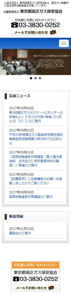 東京都高圧ガス保安協会