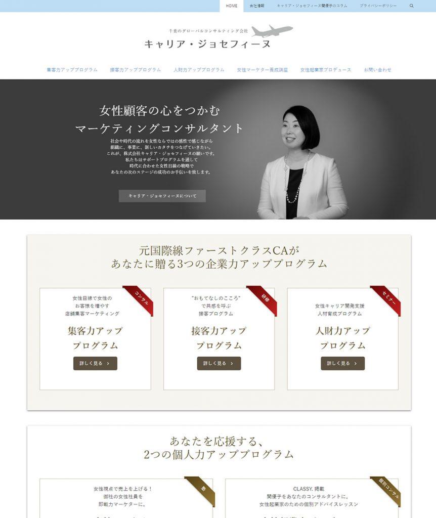 株式会社キャリア・ジョセフィーヌ