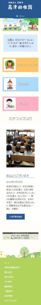 宗教法人 宗隆寺 高津幼稚園